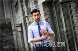 南京衬衫职业 男士商务装定制店 南京绅裁服装定制