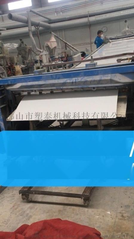 PP/PE/PVC片材機組