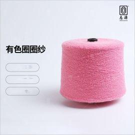 大朗志源 8支有色羊毛圈圈纱 规格齐全珠兰纱花式纱线  厂家批发