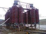 玻璃鋼螺旋溜槽BLL鉭鈮鎢金鈦鐵礦富集選礦設備廠家