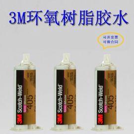 3M DP405双组份环氧树脂胶黏剂金属塑料强力胶