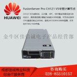 成都華爲CH121V5機架式伺服器,成都伺服器