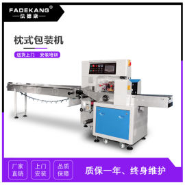 法德康机械 线路板包装机 日用配件自动封口包装机