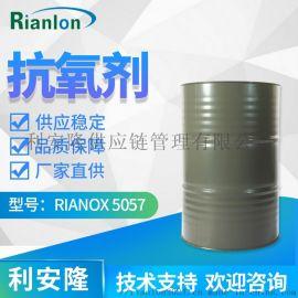 利安隆抗氧剂5057橡胶聚氨酯抗老化防老化剂