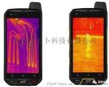优尚丰红外热成像检测三防手机手持终端