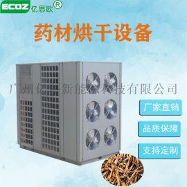 亿思欧中药材烘干机空气能金银花烘干设备 茶叶烘干机