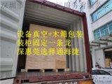惠州鎮隆設備木箱包裝公司電話,惠州鎮隆出口木箱