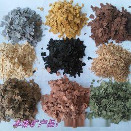 厂家供应多彩岩片 岩片 染色岩片 彩色复合岩片