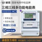 长沙威胜DSSD331-MC3三相三线多功能电表