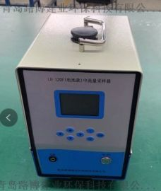 LB-120FD中流量智能颗粒物采样器