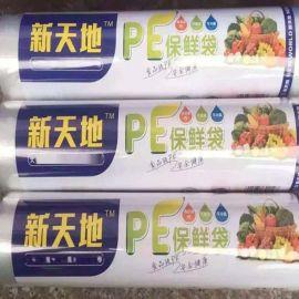 PE保鲜袋子保鲜膜10元模式跑江湖摆摊热销产品批发