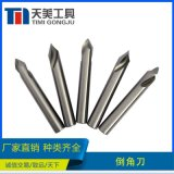 硬質合金鎢鋼倒角銑刀 超硬倒角刀 支持非標訂製