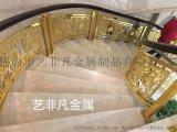 欧式铝艺楼梯扶手配套别墅楼梯扶手