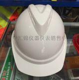 慶城梅思安MSA安全帽13919031250
