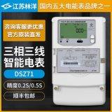 林洋DSZ71三相智能电表0.5S/0.2S级3*1.5(6)A三相三线电表3*100V