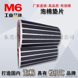 泡棉垫片 M6工业品牌 厂家直销可定制