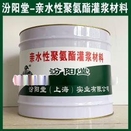 亲水性聚氨酯灌浆材料、厂价直供