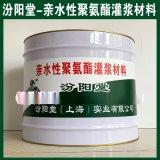 親水性聚氨酯灌漿材料、廠價直供