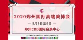 2020年郑州美博会参加 2020郑州美博会理由