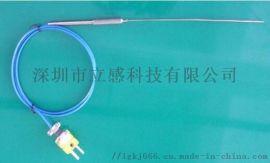 铠装丝式K型热电偶-立感科技