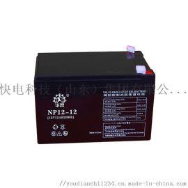 华羿12V12AH 阀控密封式铅酸蓄电池