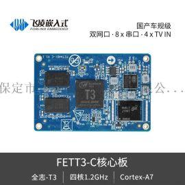 飞凌 全志车规处理器 T3核心板国产工业级