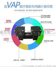 微型气泵VAP3000 隔膜真空泵