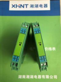 湘湖牌WJ11-G-Z1-T4系列温度信号隔离放大器定货
