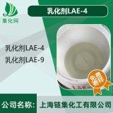 乳化剂LAE-4 月桂酸聚氧乙烯醚
