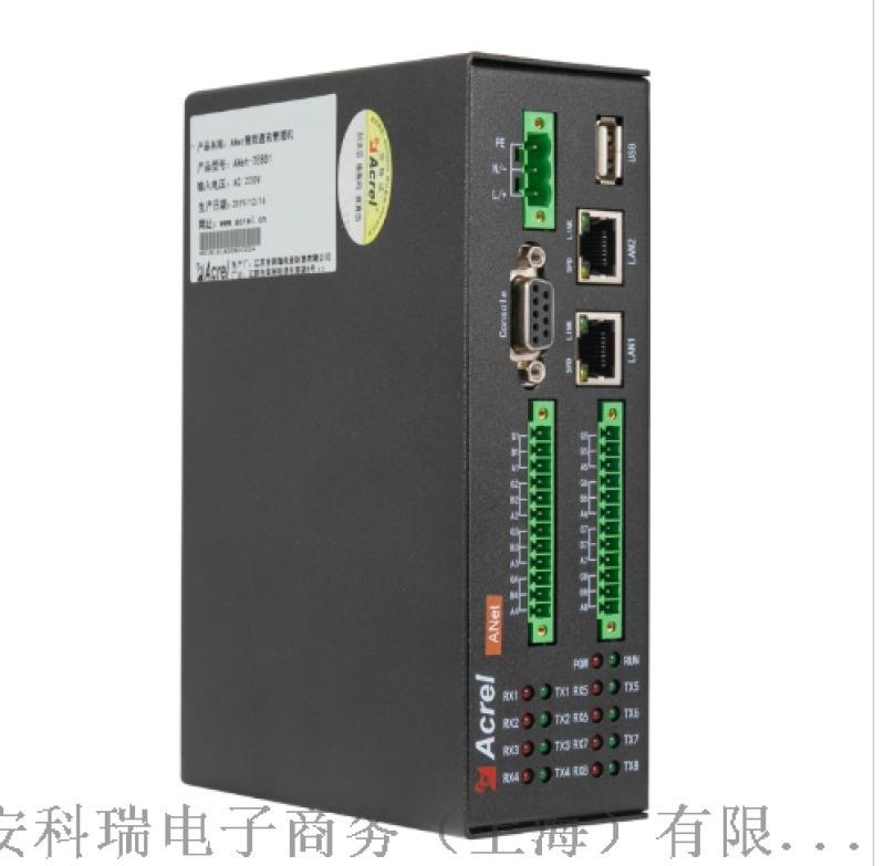 全网通远程传输模块