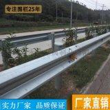 肇慶三波紋護欄 鍍鋅鋼板護欄 鄉村道路護欄 防撞欄