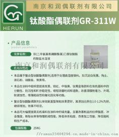 钛酸酯偶联剂GR311W水性涂料分散剂 流平剂