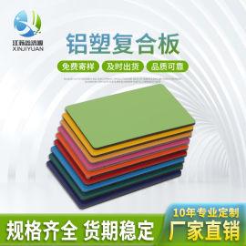 单色系列 铝塑复合板 4mm门头招牌广告装饰板材
