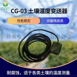 智慧农业土壤温度传感器现货直销