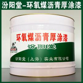 环氧煤沥青厚涂漆、防水,防漏,性能好