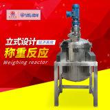不锈钢称重反应釜 单层称重密封搅拌罐 防爆搅拌机