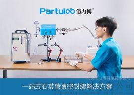 partulab 佰力博-多工位玻璃管封口机