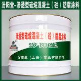 渗透型硅烷混凝土(砼)防腐涂料、生产销售、涂膜坚韧