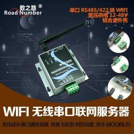 485转WIFI WIFI转485转换器 RS485串口转WIFI模块 工业级服务器