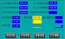 觸摸屏人機界面在採光板生產線上的應用,採光板生產線的觸摸屏人機界面程式開發