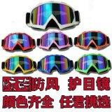 越野摩托車風鏡 越野風鏡 騎士眼鏡 護目眼鏡滑雪鏡 坦克風鏡