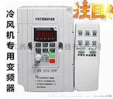 1.5KW220V環保空調  變頻器