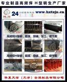 高頻焊H型鋼李欣經理 埋弧焊H型鋼李欣經理