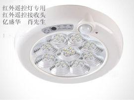 LED感应灯接收头,遥控球泡灯接收头,红外感应吸顶灯接收头