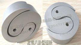 东莞享润磁铁特制八卦型磁铁大小头磁铁可按客户要定做任何形状
