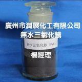 廣州無水三氯化鐵淨水劑