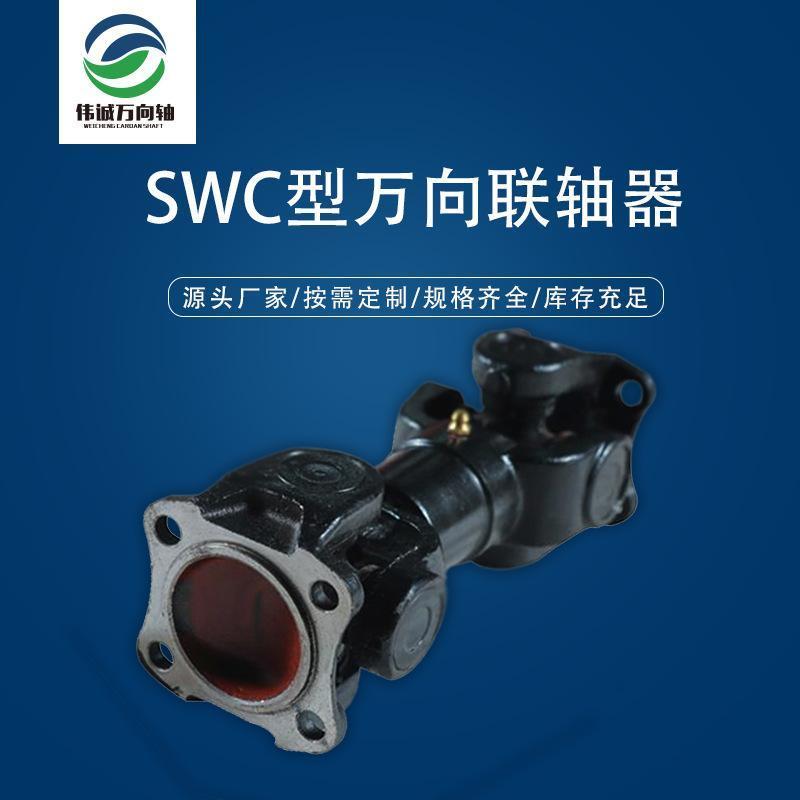 江蘇偉誠萬向廠家定製BJ212萬向軸 SWC萬向聯軸器 汽車傳動軸