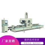 【廠家直銷】明美JGZX3-CNC-7000鋁型材四軸數控加工中心支持定製