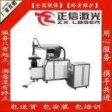 激光焊接机跟传统焊接工艺相比好在哪里?