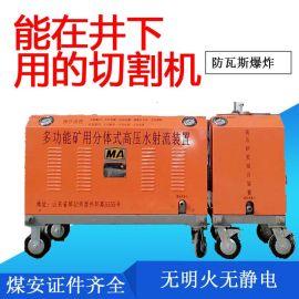 矿用小型高压水切割机不锈钢水切割机大型数控水切割机